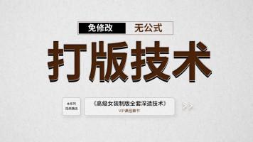 免修改无公式打版技术 /服装打版制版【艺服教育】