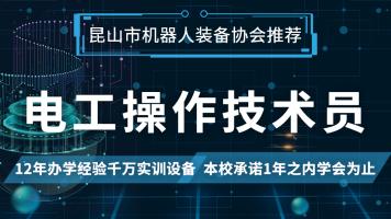 电工操作技术员【鼎典教育】