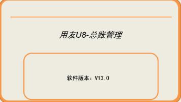 用友U8-总账管理
