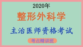 [中级职称]【临床外科】2020年整形外科学主治医师考点精讲课
