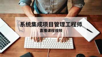 系统集成项目管理工程师网络录播课