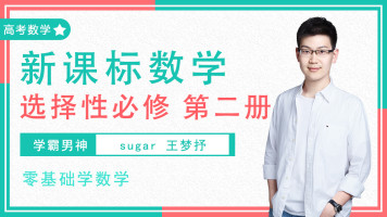 高中新高考数学选择性必修(第二册)sugar王梦抒