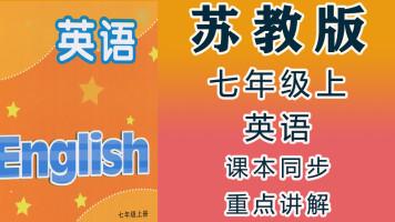 苏教版初中英语七年级(上册)牛津译林新版同步教学