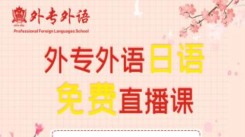 外专外语日语试听课