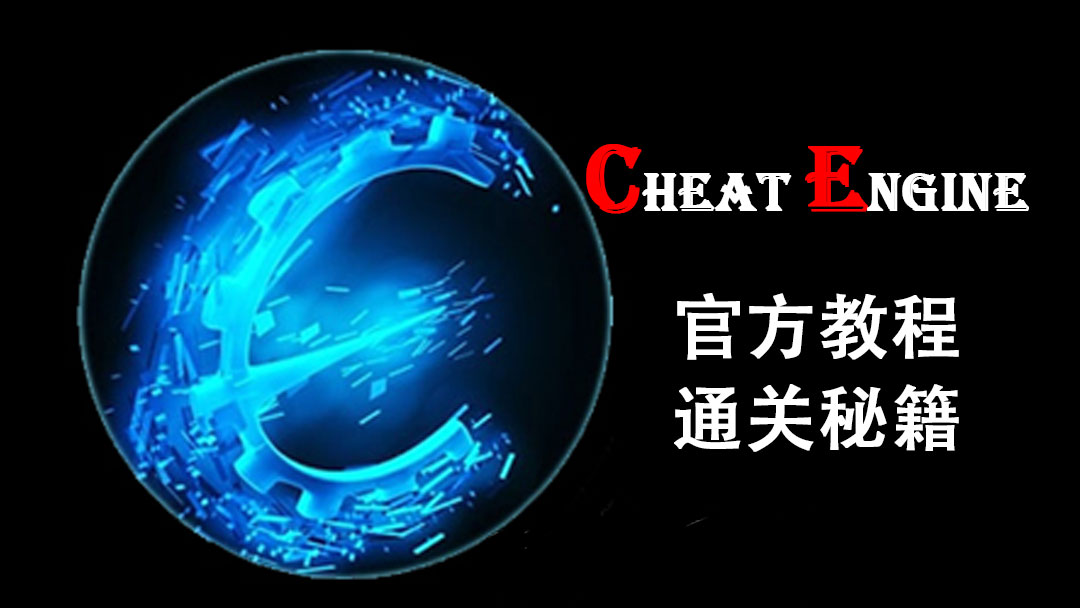 Cheat Engine/CE通关秘籍