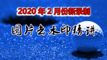 图片去水印精讲ps cc 2019淘宝美工就业班2020年2月