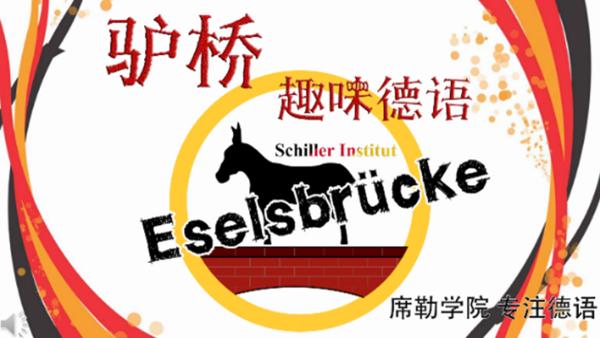 """""""驴桥""""趣味德语第一季"""