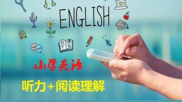 小学英语听力、阅读强化训练