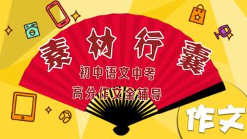 初中语文中考高分作文全辅导——素材行囊