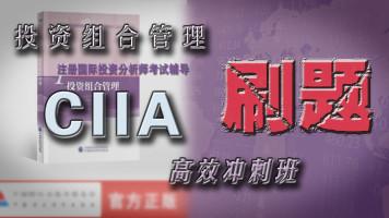 《红叔牛经》CIIA职业培训【投资组合管理】刷题
