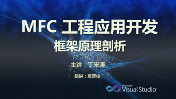 C++实战之 windows  MFC 工程应用开发与框架原理完全剖析