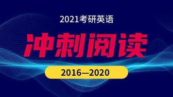 2021考研英语冲刺阅读(2016-2020)