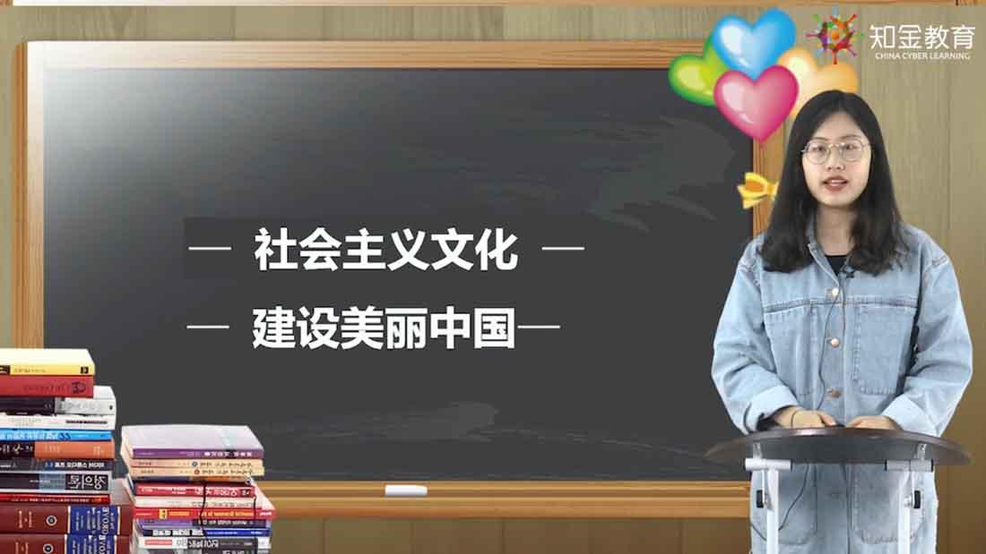社会文化美丽中国