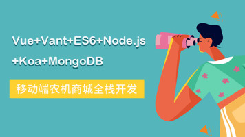 Vue+Vant+ES6+Node.js+Koa+MongoDB 移动端农机商城全栈开发项目