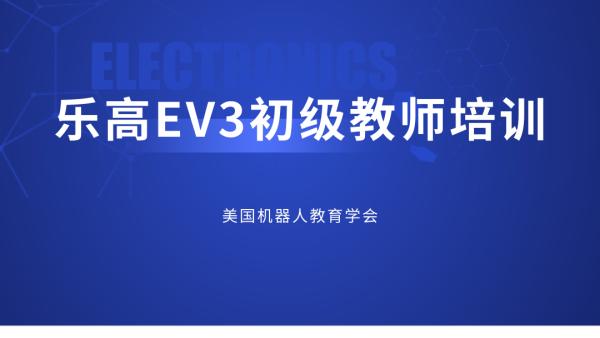 乐高EV3初级教师培训