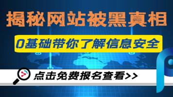 Web安全/黑客/网站被黑/0基础/信息安全/网络安全/linux/ctf