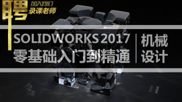 Solidworks2017全套基础视频教程/三维机械设计/自学入门到精通
