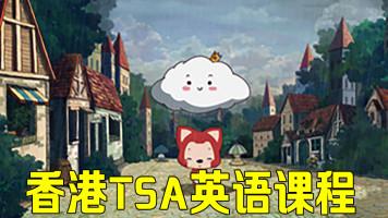 香港小学TSA英语(E)