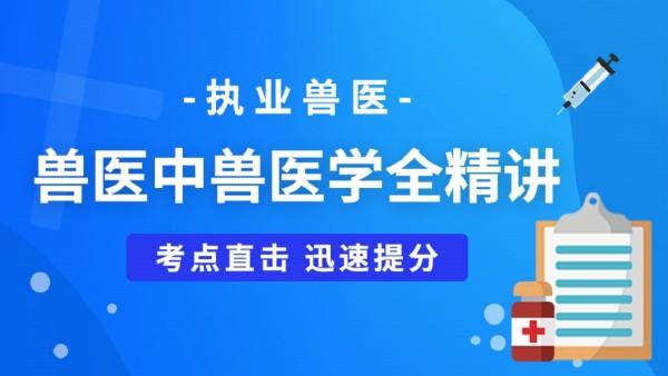 执业兽医-兽医中兽医学全精讲