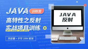 Java高级特性之反射(热部署+手写ORM框架)|瓜分千元奖学金