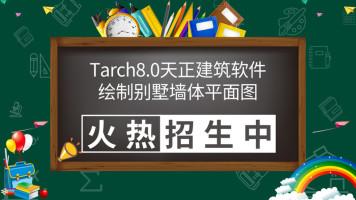 Tarch8.0天正建筑软件绘制别墅墙体平面图
