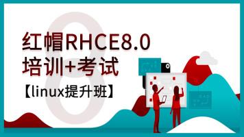 红帽RHCE8.0培训+考试+原厂教材,2个月学会linux自动化运维