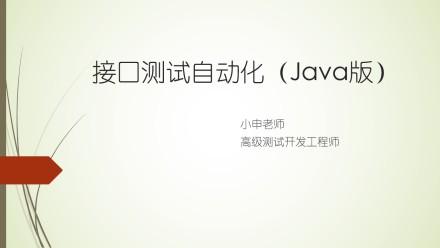 接口测试自动化(Java版完整版)