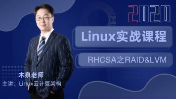 Linux-RHCSA入门精讲之RAID-LVM(8)