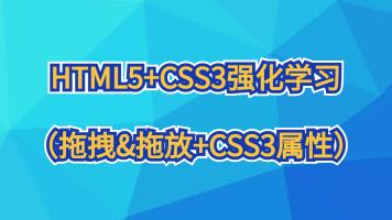 HTML5+CSS3强化学习(拖拽+拖放+CSS3属性)