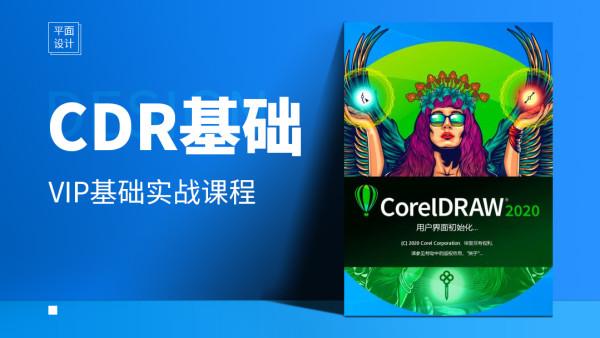 CorelDRAW 软件系统培训课CDR软件工作实战演习