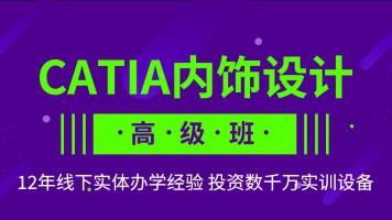 CATIA内饰设计高级班【鼎典教育】