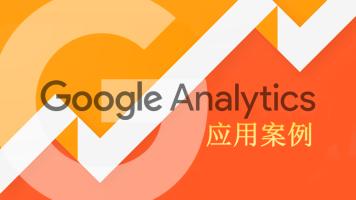 Google Analytics应用案例