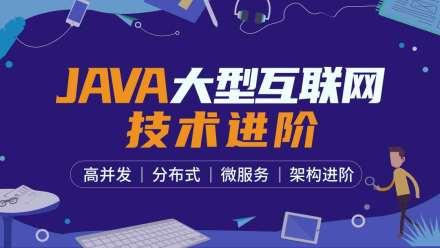 JAVA高级开发 架构师课程(多线程 高并发 分布式 微服务)