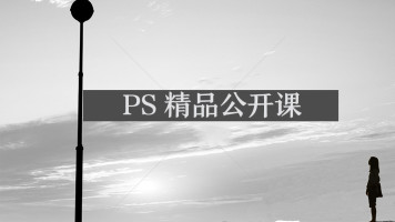 PS精品公开课【零基础讲起,系统剖析,让你快速掌握PS这款软件】