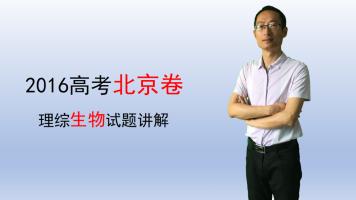 2016年高考北京卷理综生物试题讲解,高中生物微课