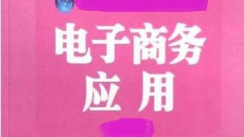 电子商务基础与应用(全30讲)【理工学社】