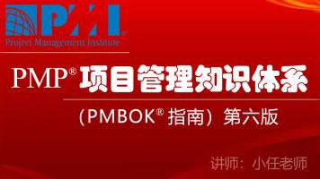 PMP®考试最新第六版视频培训课程(含36PDU学时证明)