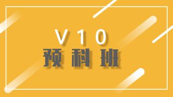 V10.0预科班