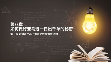 第八章第十节 如何让产品上首页之终极黄金法则