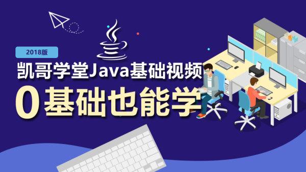 0基础也能学Java【凯哥学堂】