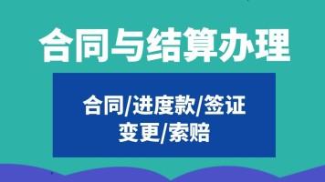 【起步造价7周年】(三)合同与结算办理【进度款签证变更索赔】