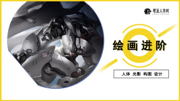 原画人绘画进阶12期 【玉梨子,重渡】