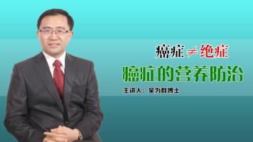 吴为群博士营养课堂:癌症的营养防治