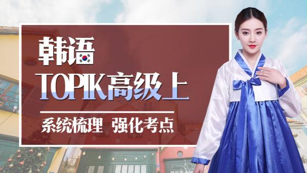 【上元网校】韩语TOPIK高级上