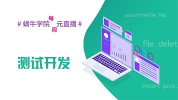 python全栈/微服务/微服务架构系统/性能测试实施