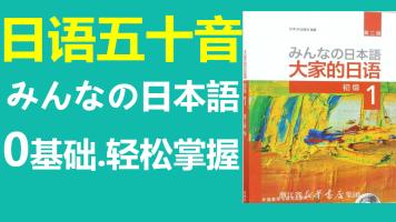 日语五十音 大家的日语第二版初级