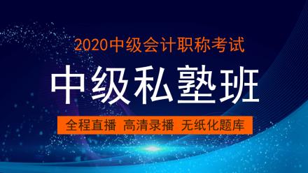 2020年中级会计职称+中级会计师私塾班