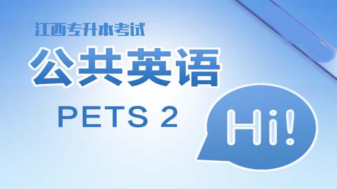 江西专升本考试:PETS二级复习备考课程