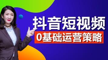 必火传媒:抖音新媒体短视频运营策略山本教育腾讯课堂