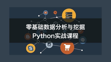 Python数据分析进阶